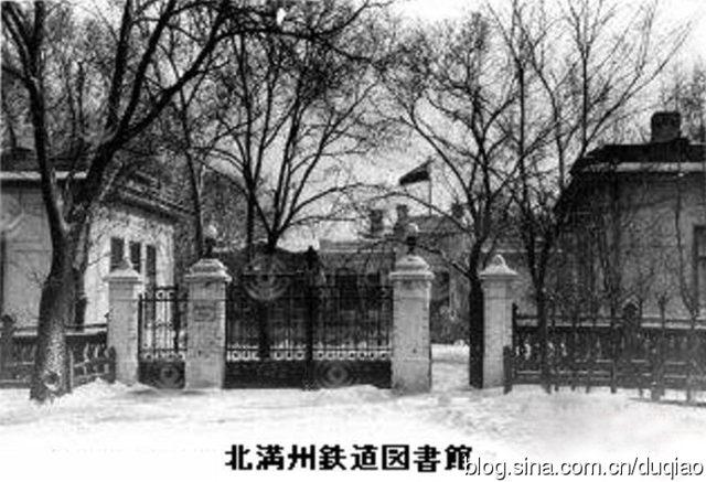 哈尔滨旧影1-满铁哈尔滨图书馆