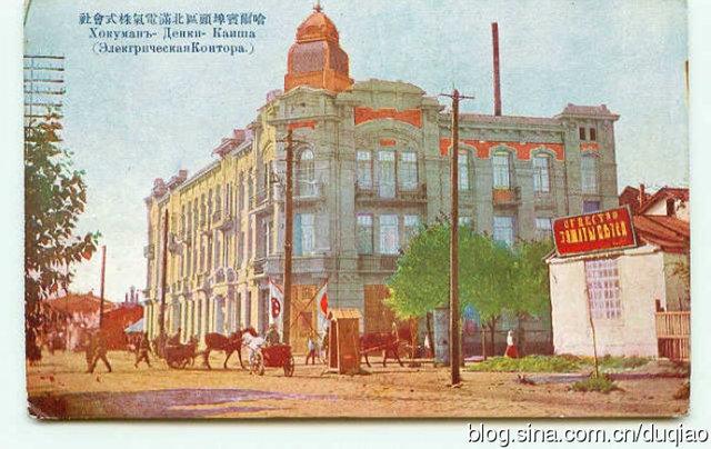 哈尔滨旧影 12:哈尔滨北满电气株式会社