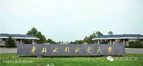 (今天的华北水利电力大学)-工科大学之母 哈尔滨工业大学究竟分出
