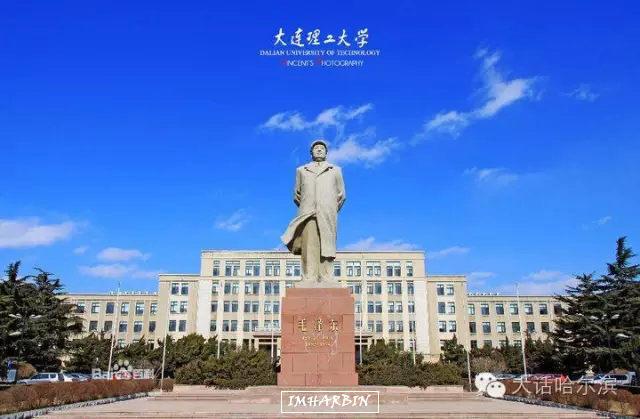 (今日大连理工大学)-工科大学之母 哈尔滨工业大学究竟分出了哪些图片