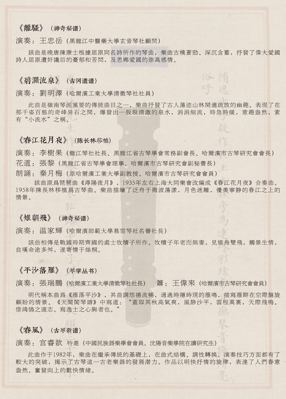 泠音雅意–第二届哈尔滨大学生古琴音乐会(哈工大站)可领票!
