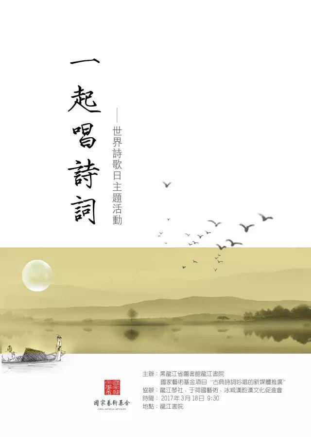 龙江书院 | 一起唱诗词——世界诗歌日主题活动