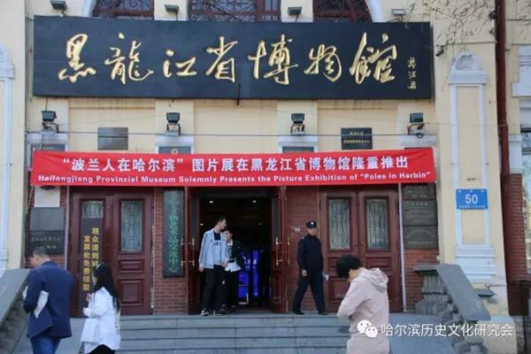 """""""波兰人在哈尔滨""""图片展在省博物馆开幕"""