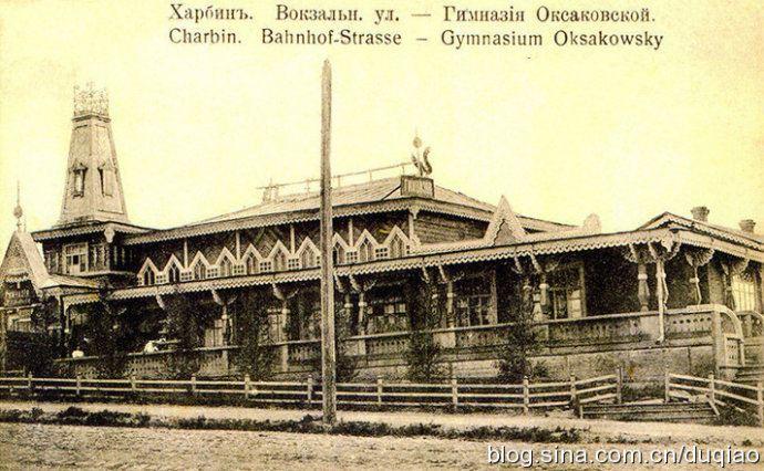 哈尔滨旧影 143-哈尔滨奥克萨科夫斯卡娅女子中学