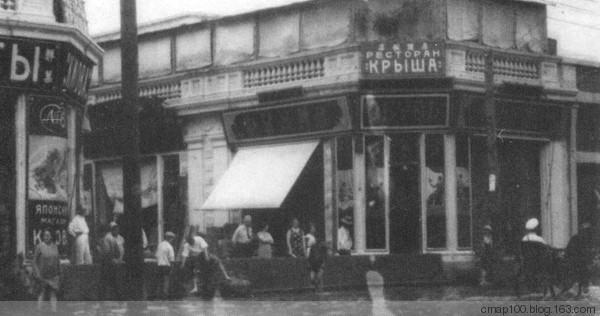 中央大街上的老西餐馆——屋顶饭店