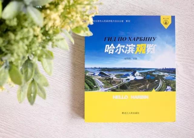 《哈尔滨观览》杂记