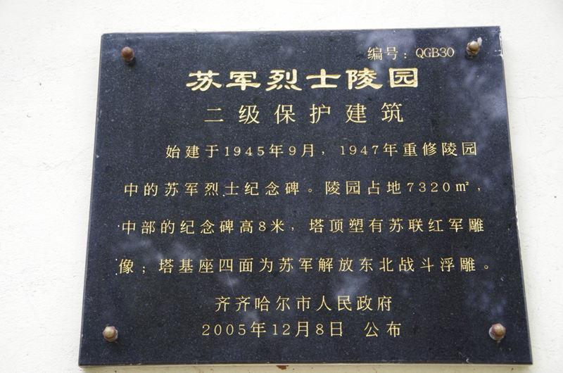 嫩江两岸(五):最后的枪声