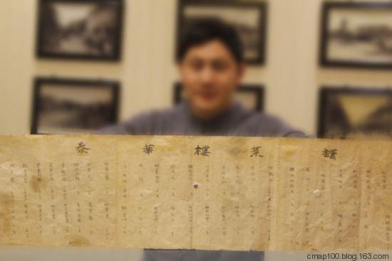 五十年代初哈尔滨泰华楼手写菜谱