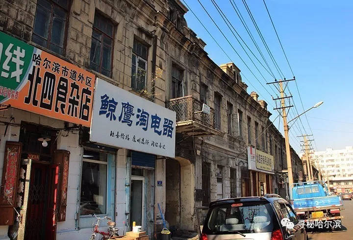 寻秘哈尔滨(067)道外北四道街26号原吉林永衡官银钱号  老建筑背后的故事