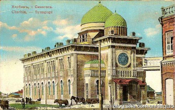 哈尔滨旧影 164-哈尔滨犹太总教堂