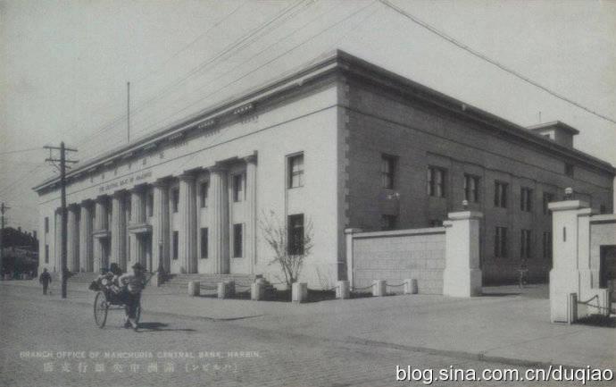 哈尔滨旧影 185-满洲中央银行哈尔滨分行
