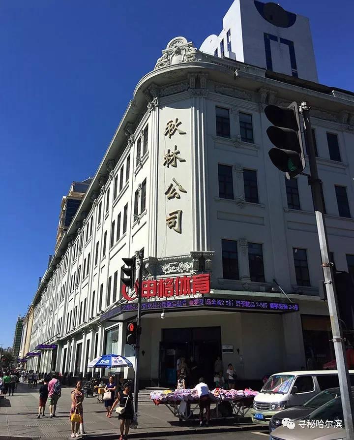 寻秘哈尔滨(073)秋林公司 老建筑背后的故事图片