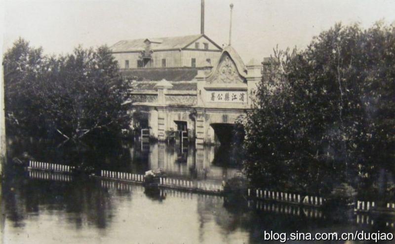 哈尔滨旧影 201-滨江县公署
