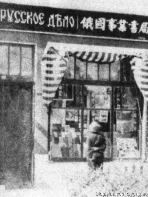 哈尔滨旧影 207-哈尔滨俄国事业书局